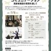 11月18日(月)公開ワークショップのお知らせ