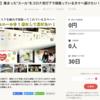クラウドファンディング告知!「いたばし研究所」売上報告(2020/07/07)