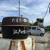 千葉県に残る老舗醤油屋さん、宮醤油でこだわりの1本を購入