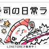 【最高71位】動く!キャラクター・ダジャレスタンプ【ゆるキャラ】