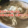 【美味い!】十和田市でも楽しめる「中華そば板橋」の煮干ラーメン。
