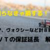 【保証延長】ノア、ヴォクシーなど8車種。CVT不良 解説