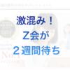 (雑記)演習問題が足りない→Z会「2週間待ち」(゜Д゜)