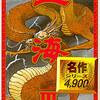 サン電子発売の大人気スーパーファミコンゲーム売れ筋ランキング30