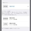 iPhone X 64GBを128GB相当に iCloudストレージを追加して正解でした