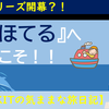 【新シリーズ?!】『海ほてる』に行こう!