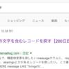 はてなブログ等のドメイン変更後に、Googleに新ドメインを認識させる【391日目】