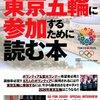 2020東京オリンピックにボランティアに行きたい!