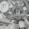 ヘビー・ガンダム U.C.0090版 [宇宙世紀?]