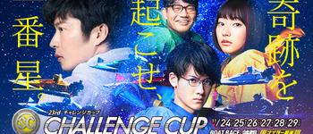 第23回チャレンジカップ/G2レディースCC【ボートレース蒲郡を完全攻略!】勝つための予想・優勝賞金・スケジュールをまとめてみた!