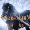 【中山競馬結果回顧 12月4週】 有馬記念ゲット(^^♪