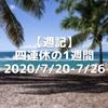 【週記】四連休の1週間 2020/7/20-7/26