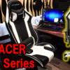 【DXRACER DXK-06 レビュー】キングシリーズ座ってみたら大きさも座り心地もキング級だった!ただ大きいが故の注意点も