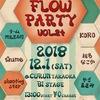 【ライブ感想】2018.12.01 / music flow party vol.24【KORO】