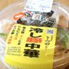 中華そばとみ田監修「冷し豚中華」セブンイレブン・食レポ〜!
