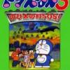 ドラえもん3 のび太の町SOSのゲームと攻略本 プレミアソフトランキング