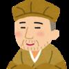 松尾芭蕉から学べる教訓 何した人か5分で解説【個性を活かす育て方】