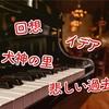 光田康典のピアノソロ曲の素晴らしさについて語る
