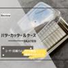 SKATER(スケーター)のバターケースを使ってみた!市販のバターを簡単にカットできてこんな便利だとは知らなかった!