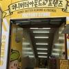 人気の韓国土産「ハニーバターアーモンド」