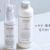 【ETVOS(エトヴォス)】バランシングラインで大人ニキビをゼロに!!!2週間で結果を出せるお試しセット