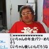 野田草履さん、おじいちゃんの話 2016/06/23放送より