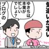 リベラル漫画ブログその③【金子社長のメンバーに対する気遣いたるや!】の巻