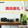 【満員御礼!】おとな女子カメラ講座with OLYMPUS PEN
