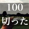 【ウェッジ】56度のハーフスイングだけ練習してたら「100切り」達成しちゃいました。