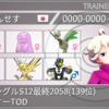 ポケモン剣盾『【シングルS12最高2079】ラキヌオーTOD【最終2058(139位)】』