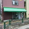 玉川上水「cafe mitten(カフェミトン)」〜こじんまりとしたコーヒーと焼き菓子のお店〜