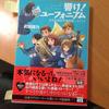 2015年4月オンエア。京アニはんの新作「響け! ユーフォニアム」原作を読む。