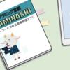 プログラミング言語「KAMINASHI」〜ノーコードで作る現場管理アプリ〜
