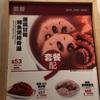 【香港 平日 おひとりさまランチ】チャイニーズスープ(老火湯)