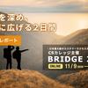 カスタマーサクセスカンファレンス「BRIDGE 2020」 イベントレポート