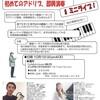 好評の鍵盤ハーモニカ講座その3  埼玉県春日部市