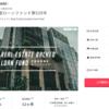クラウドバンク/不動産担保型ローンファンド第529号に新規投資申し込み(2020年10月)