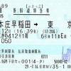 Maxたにがわ412号1階 新幹線特急券【eきっぷ】