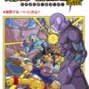 【本】ドラゴンボール超 2巻 2016年12月2日発売!【漫画】