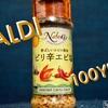 カルディで100円で買えるピリ辛エビ塩が何にかけても美味しいと話題!