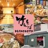 【オススメ5店】武蔵小杉・元住吉・新丸子(神奈川)にある串焼きが人気のお店