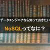 データエンジニアなら知っておきたい、NoSQLってなに?