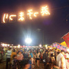 浜田港花火大会