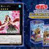【遊戯王】新規カード《六花聖カンザシ》が判明! 再録カードの情報も!【デッキビルドパック シークレット・スレイヤーズ】