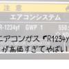 新エアコンガス「R1234yf」が高価すぎてやばい