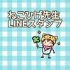 出版記念として「チビねこひげ先生」LINEスタンプをリリース!