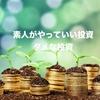 【第5回】素人が手を出してはいけない投資、やるべき投資