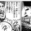 柔道の攻勢勝利が「反則勝ち」なのは分かりづらいのかもね/渡名喜風南の腕ひしぎ