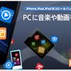 【30% OFF】iPhone/iPadのコピー&バックアップに「AnyTrans 4」