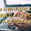 【超かんたん】ポケットWi-Fiがなくても外出先でノートPCにネットをつなげる方法(iPhone & Windows)